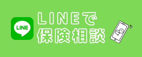 LINEで保険相談